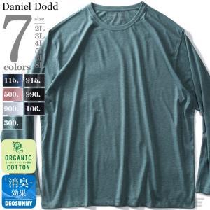 大きいサイズ メンズ DANIEL DODD 長袖 Tシャツ ロンT オーガニックコットン 無地 ロ...
