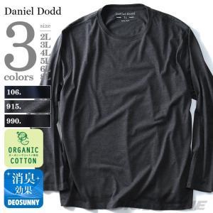 大きいサイズ メンズ DANIEL DODD 無地ロングTシャツ オーガニックコットン使用 秋冬新作 azt-170401|bmo