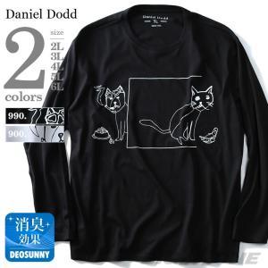 大きいサイズ メンズ DANIEL DODD プリントロングTシャツ オーガニックコットン使用 秋冬新作 azt-170412|bmo