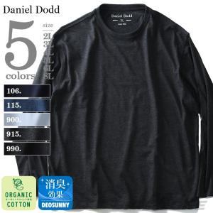 タダ割 大きいサイズ メンズ DANIEL DO...の商品画像