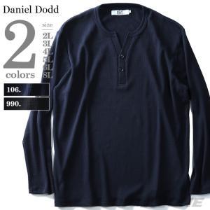 タダ割 大きいサイズ メンズ DANIEL DODD サーマルヘンリーネックロングTシャツ azt-...