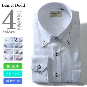 2点目半額 大きいサイズ メンズ DANIEL DODD 長袖ワイシャツ ボタンダウンシャツ 形態安定 d274az101|bmo