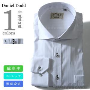 2点目半額 大きいサイズ メンズ DANIEL DODD 長袖ワイシャツ ホリゾンタルカラーシャツ 形態安定 d274az103|bmo