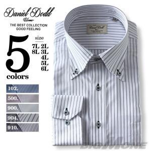 2点目半額 大きいサイズ メンズ DANIEL DODD 長袖ワイシャツ ボタンダウン d454az101|bmo