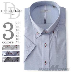 2点目半額 大きいサイズ メンズ 2L 3L 4L 5L 6L 7L DANIEL DODD 半袖ワイシャツ ドゥエ ボタンダウン d534az101|bmo