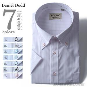 2点目半額 大きいサイズ メンズ DANIEL DODD 半袖ワイシャツ 吸汗速乾 形態安定 ボタンダウンシャツ d574az101|bmo