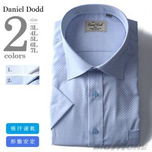 2点目半額 大きいサイズ メンズ DANIEL DODD 半袖ワイシャツ 吸汗速乾 形態安定 セミワイドシャツ d574az102|bmo