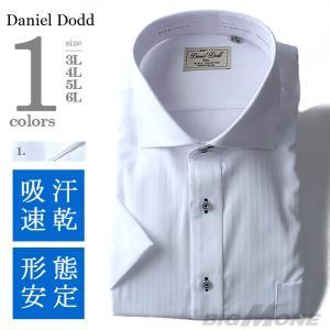 2点目半額 大きいサイズ メンズ DANIEL DODD 半袖ワイシャツ 吸汗速乾 形態安定 ホリゾンタルシャツ d574az103|bmo