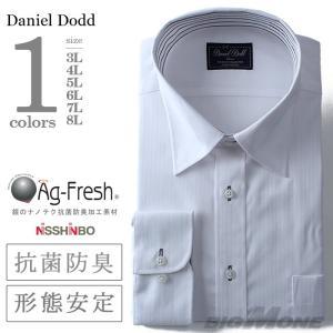 2点目半額 大きいサイズ メンズ DANIEL DODD 長袖ワイシャツ 形態安定 抗菌防臭 ワイドカラーシャツ 秋冬新作 eadn81-1|bmo