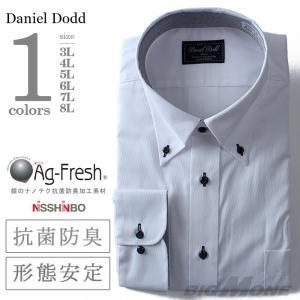 2点目半額 大きいサイズ メンズ DANIEL DODD 長袖ワイシャツ 形態安定 抗菌防臭 ボタンダウンシャツ 秋冬新作 eadn81-2|bmo