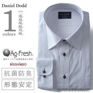 2点目半額 大きいサイズ メンズ DANIEL DODD 長袖ワイシャツ 形態安定 抗菌防臭 ワイドカラーシャツ 秋冬新作 eadn81-63|bmo