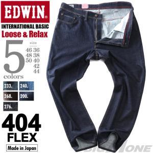 大きいサイズ メンズ EDWIN エドウィン 404 ルーズフレックス ストレッチ ジーンズ INT...