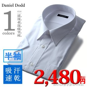 大きいサイズ メンズ DANIEL DODD 半袖ワイシャツ 吸水速乾 レギュラーシャツ hcl210-1|bmo