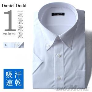 2点目半額 大きいサイズ メンズ DANIEL DODD 半袖ワイシャツ 吸水速乾 ボタンダウンシャツ hcl210-2|bmo