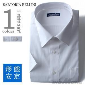 2点目半額 大きいサイズ メンズ SARTORIA BELLINI 半袖ワイシャツ 吸汗速乾 形態安定 先染め柄ワイドカラーシャツ hsg0001-1|bmo