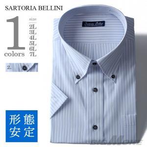 2点目半額 大きいサイズ メンズ SARTORIA BELLINI 半袖ワイシャツ 吸汗速乾 形態安定 先染め柄ボタンダウンシャツ hsg0001-2|bmo