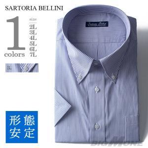 2点目半額 大きいサイズ メンズ SARTORIA BELLINI 半袖ワイシャツ 吸汗速乾 形態安定 先染め柄ボタンダウンシャツ hsg0001-3|bmo