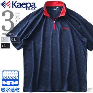 4a569648e92 大きいサイズ メンズ Kaepa 吸水速乾 エンボス DRY ハーフジップ 半袖 Tシャツ 春夏新作 kp42109b