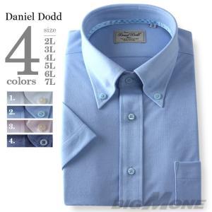 2点目半額 大きいサイズ メンズ DANIEL DODD 吸水速乾 半袖ニットシャツ ボタンダウン ワイシャツ n554az101|bmo