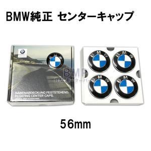 BMW純正 BMW エンブレム BMW フローティング センターキャップ 4個セット(56mm) F45 F46 G11 G12 F48 G30 G31 G01 F39 bmp