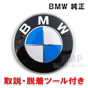 BMW純正 最新版 BMW NEW ボンネット・エンブレム 取説・簡易脱着ツール付きE90 E91 E92 E93 E82 E87 E39 E60 E61E63 E64 E65 E70 E53 E36 E46 X1 X3 X5 X6 Z3