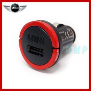 BMW MINI USBチャージャー シングル(全車種対応) 車載充電器|bmp