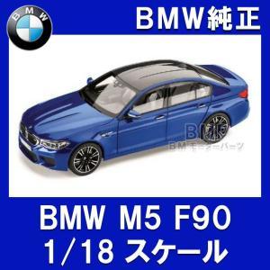 品質保証のBMW純正  BMW M5 F90 1/18 スケール ミニ   メーカー:Meng Yi...