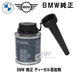 BMW 純正 フューエルクリーナー ディーゼル添加剤(100ml)あすつく|bmp