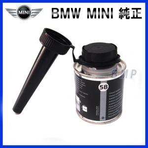 BMW MINI純正 フューエルクリーナー ディーゼル添加剤 あすつく|bmp
