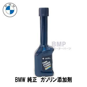 BMW 純正 フューエルクリーナー ガソリン添加剤|bmp