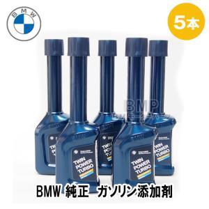 BMW 純正 BMW フューエルクリーナー ガソリン添加剤 5本セット|bmp