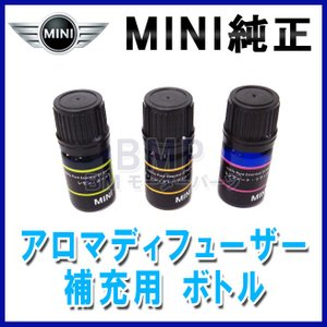 BMW MINI アクセサリー MINI アロマ・ディフューザー 補充用 エッセンシャル・オイル|bmp