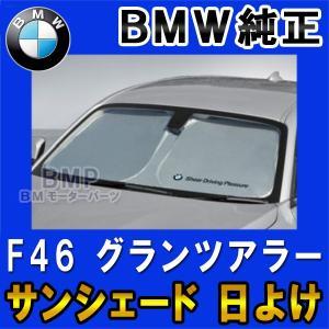 BMW純正 BMW F46 2シリーズ グランツアラー用 フロントウインド・サンシェード 収納袋付き 日よけ 90502450547|bmp