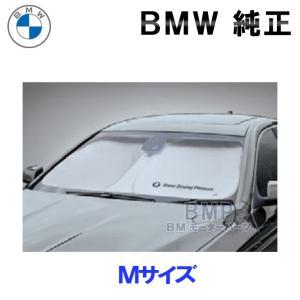 BMW純正  BMW  5シリーズ用 フロントウインド・サンシェード E39 E60 E61 F10/F11 G30 G31 収納袋付き 日よけ あすつく