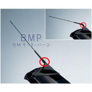 BMW パーツ BMW MINI R52 R57 F57 CONVERTIBLE用 アンテナ・ジョイント (コンバーチブル専用) bmp
