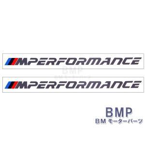 """BMW純正 BMW エンブレム New """"M Performance"""" ステッカー (2枚セット) bmp"""