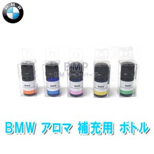 BMW純正 BMW アクセサリー BMW New アロマ・ディフューザー 補充用 エッセンシャル・オイル|bmp