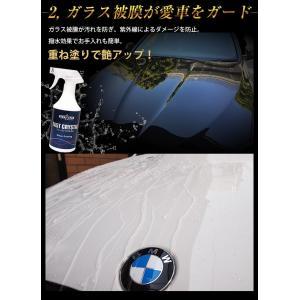 ガラスコーティング剤 大容量12台分 FAST CRYSTAL ファーストクリスタル KIRASTAR ガラスコーティング 洗車 BMW MINI等|bmp|03
