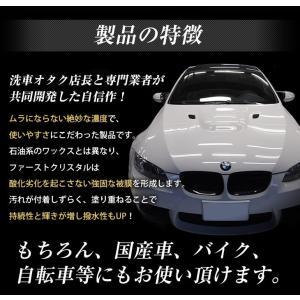 ガラスコーティング剤 大容量12台分 FAST CRYSTAL ファーストクリスタル KIRASTAR ガラスコーティング 洗車 BMW MINI等|bmp|08