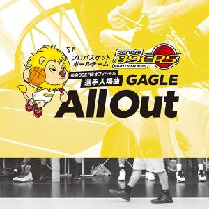 「GAGLE -All Out-」ガグル オールアウト〜最後に勝つのは俺らだぜ 89ERS + 松竹梅レコーズ《メーカー直送/正規品》|bmpstore