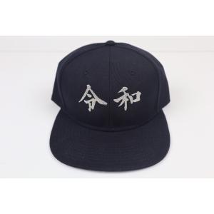 令和 新元号 スナップバックキャップ ブラック× シルバー 刺繍 CAP フリーサイズ(送料無料)|bmpstore