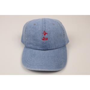 令和 新元号 ダッドキャップ ダンガリー×レッド 刺繍 CAP フリーサイズ(送料無料)|bmpstore