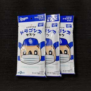 【正規代理店】ドラゴンズマスク レギュラーサイズ(17cm×9cm)日本国内生産 7枚入り(個包装) x 3袋セット 不織布 中日 球団承認|bmpstore