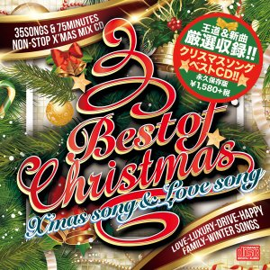 最新作! BEST OF CHRISTMAS -X'mas song & Love song クリス...