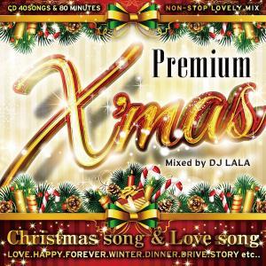 クリスマス CD ランキングNO.1 送料無料 - Premium X'mas -Christmas song & Love song- 洋楽 MixCD 洋楽 CD BGM MKDR-0033