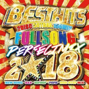 送料無料 BEST HITS FULLSONGS PERFECT MIX 2018 - 洋楽 Mix CD MKDR-0048 メーカー直送 正規品