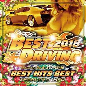 送料無料/MIXCD》BEST DRIVING 2018 -BEST HITS BEST-《洋楽 Mix CD/洋楽 CD》《MKDR-0054/メーカー直送/正規品》|bmpstore