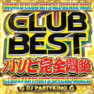 - 送料無料 - CLUB BEST -パリピ完全悶絶-《洋楽 Mix CD/洋楽 CD》《 MKDR-0058 / メーカー直送 / 正規品》 bmpstore
