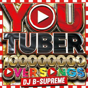 YOU TUBER -100,000,000 PV OVER SONGS-《洋楽 Mix CD/洋楽 CD》《 MKDR-0059 / メーカー直送 / 正規品》|bmpstore