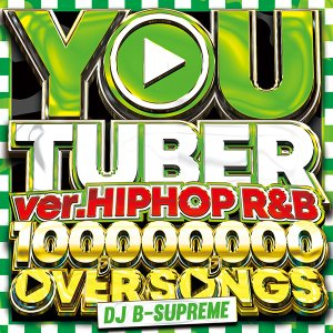 YOU TUBER ver.HIPHOP R&B -100,000,000 PV OVER SONGS-《洋楽 Mix CD/洋楽 CD》《 MKDR-0068 / メーカー直送 / 正規品》